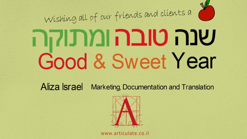 Shana Tova from Articulate Writing Solutions